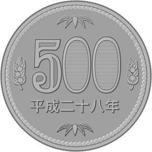 平成28年500円シンプル