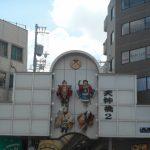 天神橋筋商店街6丁目から歩いて分かったグルメと大阪人情!