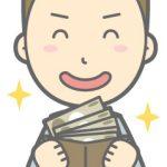サラリーマンの小遣い稼ぎはスマホから!目指せ財布の中をパンパンに
