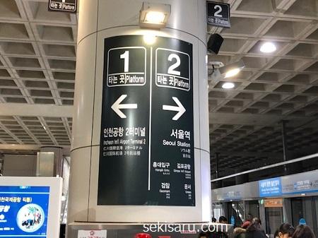 ソウル駅行きの案内板