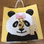 東京ばな奈パンダの味は美味しいの?早速買って食べた感想はこれだよ