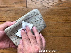 財布の外をコットンで拭く