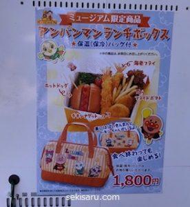 名古屋アンパンマンミュージアムの限定ランチボックス