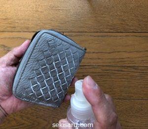 革財布に酢水をスプレー