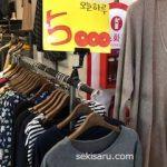 韓国で安い服屋に衝撃を受けてきた!実際買っても大満足だった!