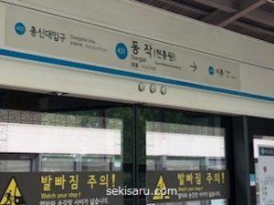 韓国地下鉄トンジャク駅