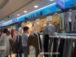 江南駅地下ショッピングセンターの服店