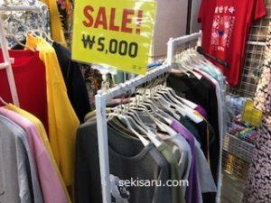 ゴートゥーモールで売っている5000wの服