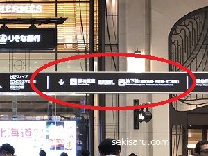 阪神電車の案内板