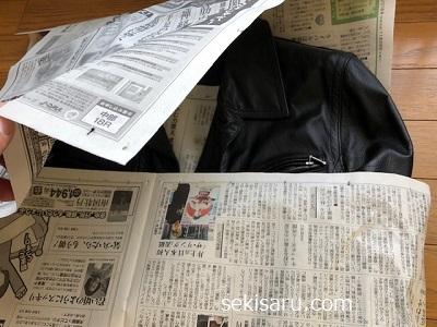 革ジャン新聞紙で包む画像
