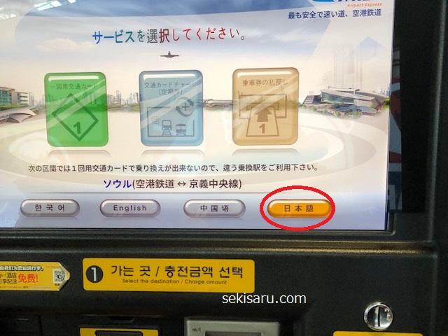 地下鉄切符販売機