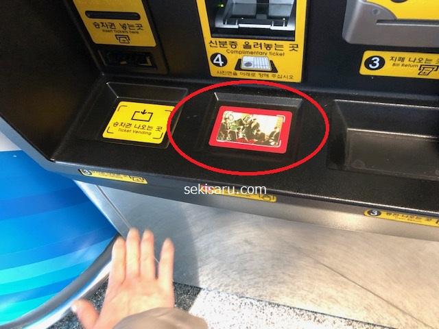 T-moneyカードを指定の位置に置く