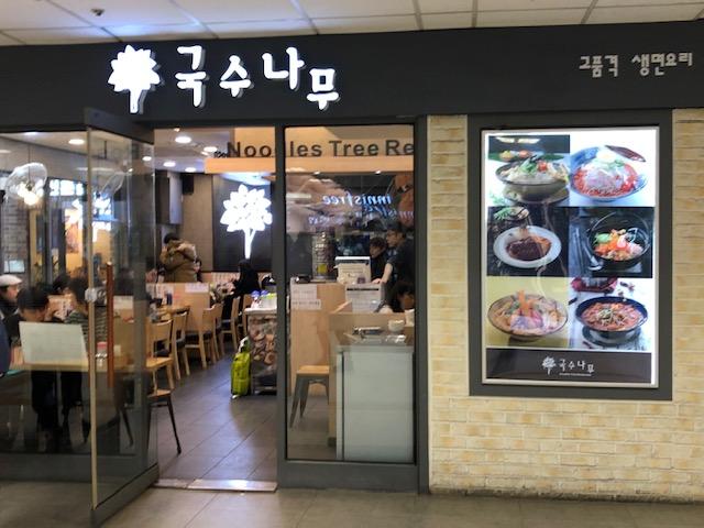 麺類とトンカツのお店