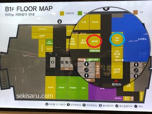 赤と青の印がついた食堂街の見取り図