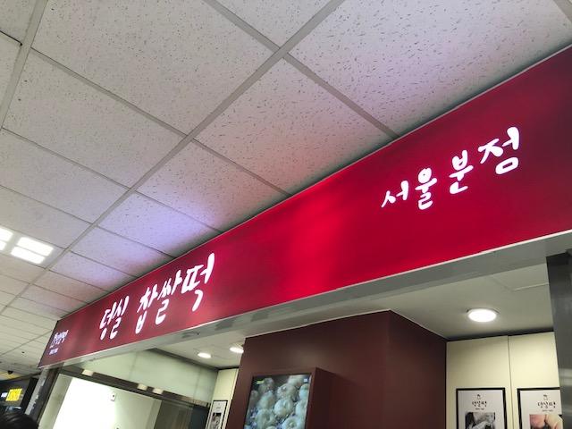 饅頭のお店