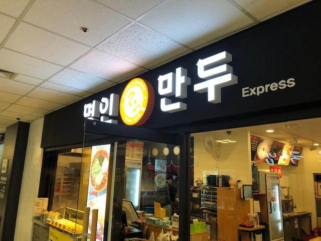 マンドゥ(餃子)店の名人