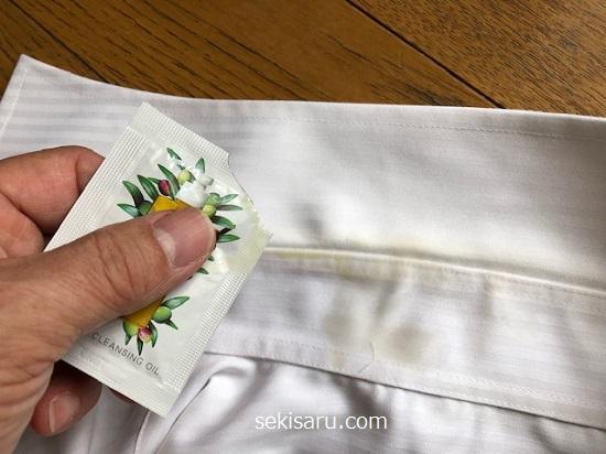 ワイシャツの襟の部分の黒ずみにクレンジングオイルを塗る