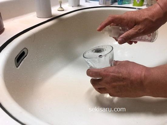 酢水をコップに吹き付ける