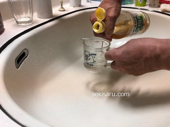 酢水を作る