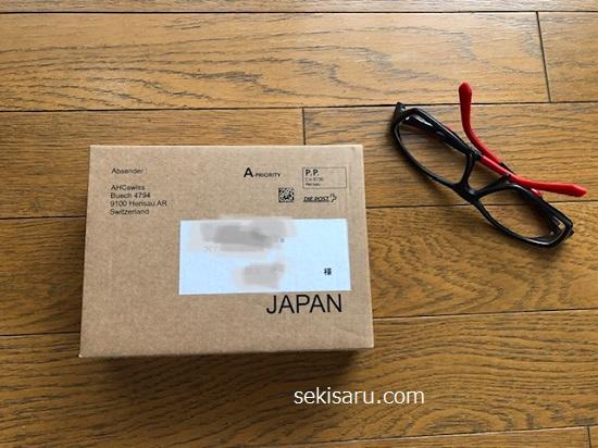箱に入り郵便で届いたahcセンシティブ