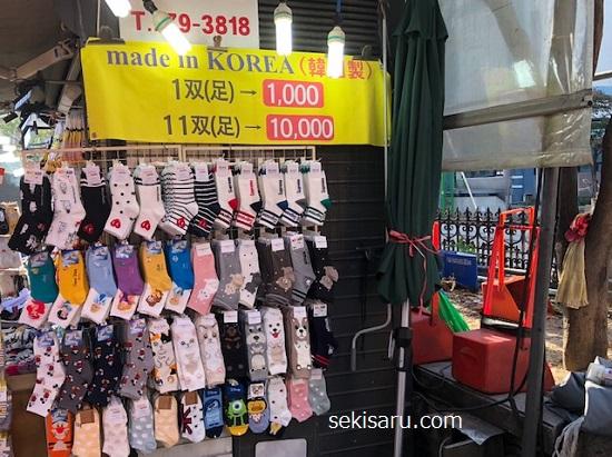 中国大使館近くの安い靴下屋