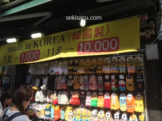 韓国の安い靴下屋