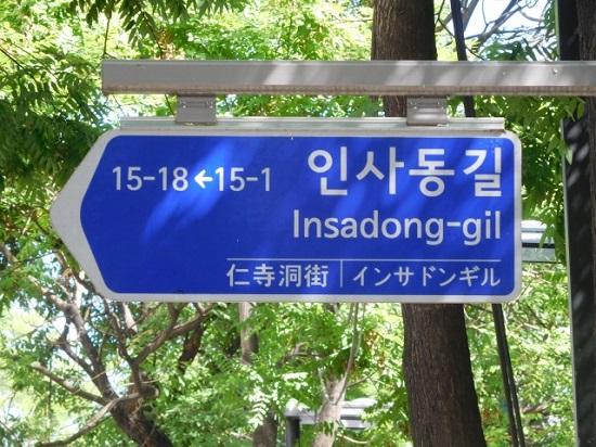 仁寺洞に行く標識