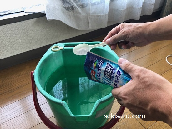 バケツの中のお湯にオキシウォッシュを加える