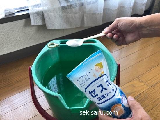 セスキ炭酸ソーダをお湯に加える