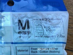 ダイソーの中厚手ゴム手袋のサイズ表記