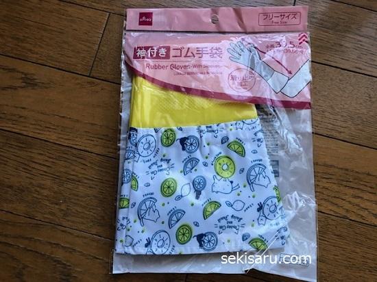 ダイソーの袖付きタイプのゴム手袋