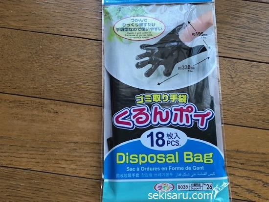 ダイソーの手袋型のゴム手袋