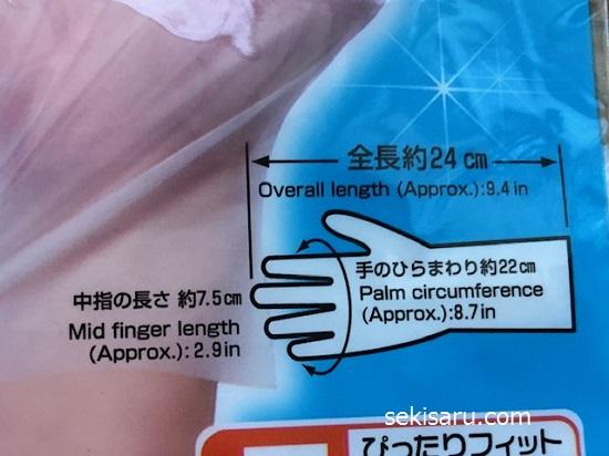 ダイソーの伸びの良いゴム手袋のサイズ表記
