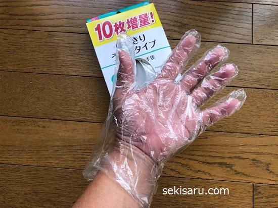 ダイソーの使い切りタイプのゴム手袋をはめた様子