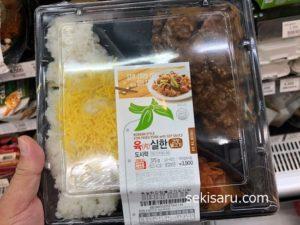 韓国のコンビニの焼肉弁当