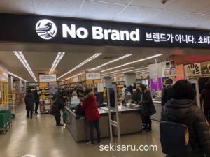 NoBrand(ノーブランド)