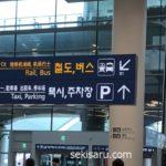 仁川空港から明洞のバスや他の行き方!所要時間を含め全部紹介するよ