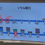 仁川空港から弘大!電車での行き方と他の簡単で便利だった方法を紹介