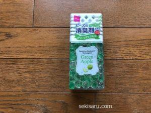 ダイソーのビーズの消臭剤グリーンアップルの香り(長方形)