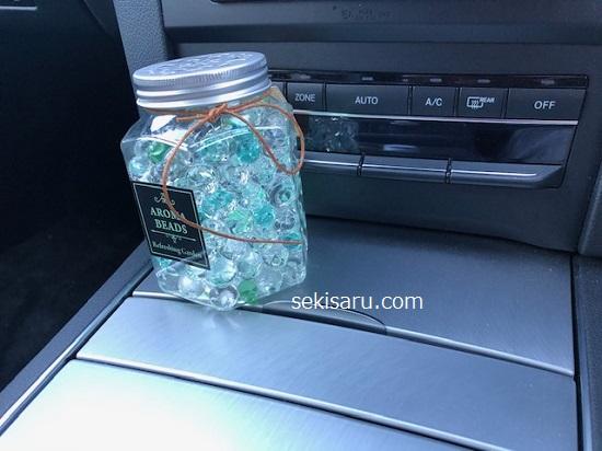 ダイソーの消臭剤AROMA・BEADSを車内に置く