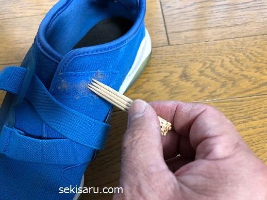 束ねたつまようじで靴のマジックテープのゴミを取る