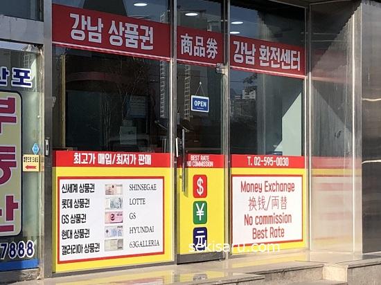 両替所の入口