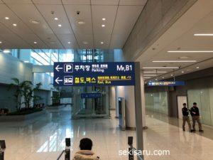 地下1階にある空港鉄道の案内板