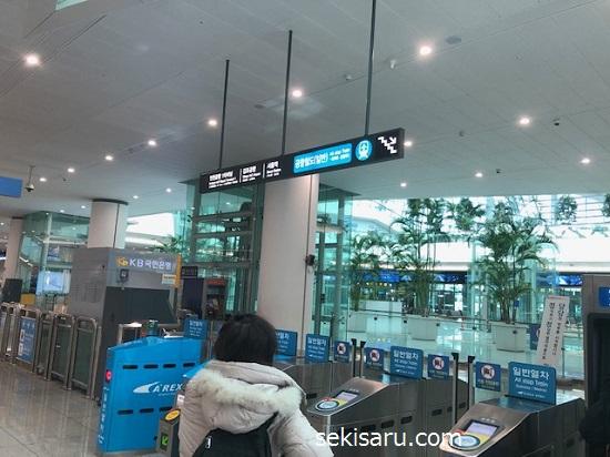 空港鉄道の改札