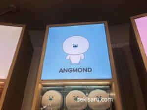 カカオフレンズキャラクターのアンモンド