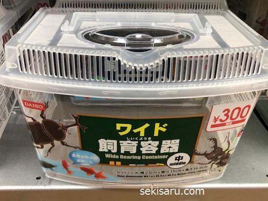 ワイド飼育容器(中)