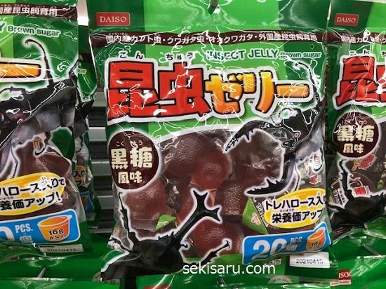 昆虫ゼリー黒糖風味