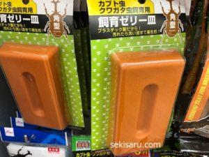 飼育ゼリー皿(プラスチック製)