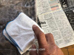 タオルにアルコール消毒液をつける